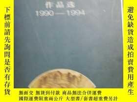 二手書博民逛書店罕見宋玉麟作品選(1990-1994)Y249152 宋玉麟 古