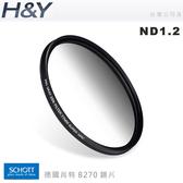 EGE 一番購】H&Y 玻璃環型漸層減光鏡 82mm ND1.2 (ND16) 德國肖特玻璃【公司貨】