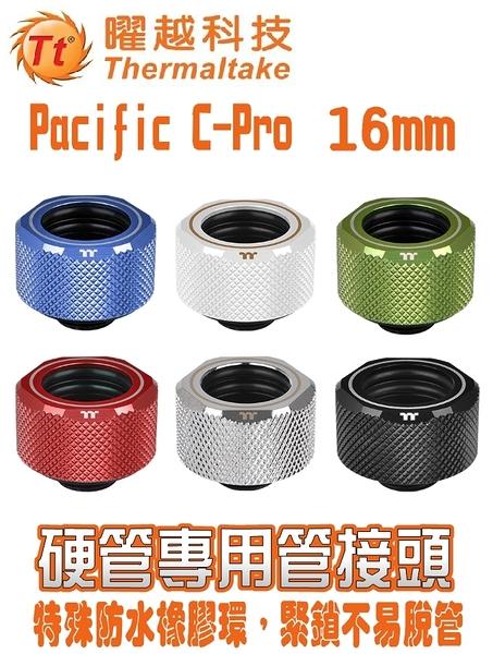 [地瓜球@] 曜越 Tt Pacific C-Pro G1/4 PETG Tube 16mm 硬管 管接頭
