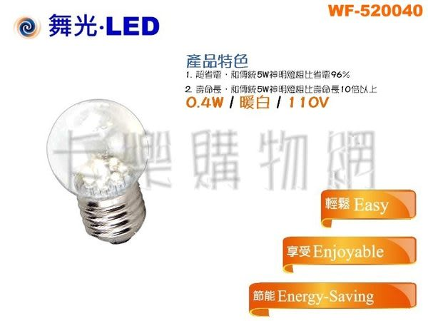 舞光 LED 0.4W 110V G40 暖白 E27頭 球泡 WF520040