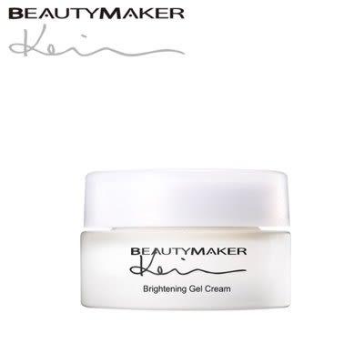 BeautyMaker 晶漾美白記憶霜30g Kevin老師/效期201907  【淨妍美肌】