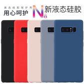 三星 Note 8 9 手機殼 保護殼 液態矽膠保護套 手機套 矽膠軟殼 超薄全包防摔殼 Note9 Note8