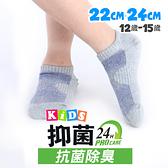瑪榭 抑菌防臭足弓加強運動襪/童襪-棉紗(22~24cm) MK-31821