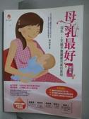 【書寶二手書T3/保健_QXA】母乳最好(增訂版)_陳昭惠