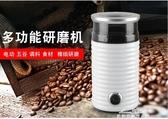 磨粉機 咖啡磨豆機電動家用小型手沖咖啡豆研磨機五穀中藥材粉碎機磨粉機220V 艾莎