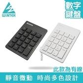 [富廉網]【WiNTEK】文鎧 TK90 小天使數字鍵盤(非同步含膜)