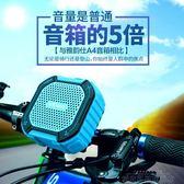 藍芽迷你音響 山地車戶外騎行音響插卡低音炮單車自行車便攜式戶外無線音箱 igo 城市科技旗艦