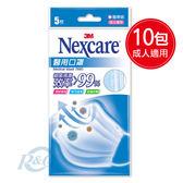 (1盒裝) 專品藥局 3M Nexcare 醫用口罩 成人適用 藍色 5枚*10包 【2005256】