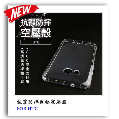 冰晶盾 HTC Desire 12 Plus 10 Pro 10 evo U11 eyes X10 A9s X9 728 830 825 U Play Ultra 10 Pro 手機殼 保護殼 空壓殼
