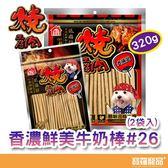燒肉工房-香濃鮮美牛奶棒#26 (2袋入)320g【寶羅寵品】