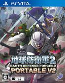 PSV 地球防衛軍2 PORTABLE V2(日文版)