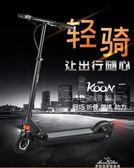 成人電動滑板車可折疊式迷你電動車代步車男女兩輪電瓶車『夢娜麗莎精品館』YXS