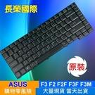ASUS 全新 繁體中文 鍵盤 F3 F2 F2F F2HF F2J F2JE  F3F F3H F3JA F3JC F3JM F3JP F3JR F3U F3JV F3M F3P F3T F3TC