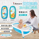 【i-Smart】加大摺疊嬰幼兒浴盆