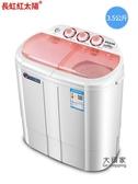 迷你洗衣機 3.5KG雙桶筒缸半全自動家用小型迷你洗衣機帶脫水甩干T 2色