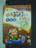 【書寶二手書T2/兒童文學_LRC】跟著節日去旅行:冬季篇_楊小波