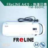 FReLINE A4冷、熱護貝機 FM-860HC A4尺寸專業冷、熱護貝 手提把設計方便拿取 可傑