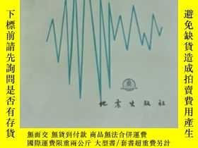 二手書博民逛書店地震預報的地震學方法(16開平裝罕見僅印2020冊)Y27064