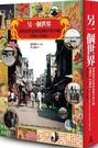 另一個世界:瑞典漢學家林西莉眼中的中國1961-1962(復古裸背線裝)【城邦讀書花園】