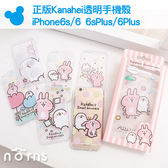 Norns【正版Kanahei透明手機殼iPhone6s/6 6sPlus/6Plus】卡娜赫拉 P助兔兔 TPU軟殼保護套