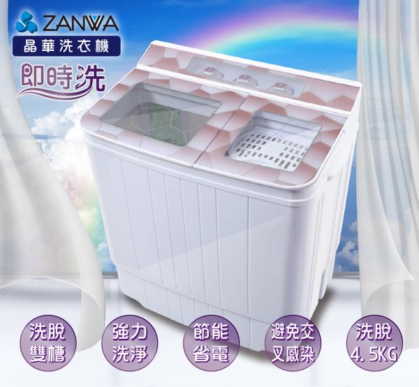 ^聖家^ZANWA晶華 4.5KG節能雙槽洗滌機/雙槽洗衣機/小洗衣機 ZW-158T【全館刷卡分期+免運費】