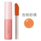 SUGAO QQ果凍感唇釉 杏桃粉橘4....