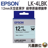 EPSON LK-4LBK C53S654437 緞帶系列天空藍底黑字標籤帶(寬度12mm)