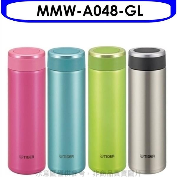 虎牌【MMW-A048-GL】保溫杯/保溫瓶