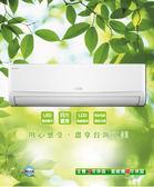 *大元 全省*【空調冷氣專家】歌林四方吹定頻分離式1對1 4坪KOLIN KDC-28207+KSA-282DC07包含基本安裝