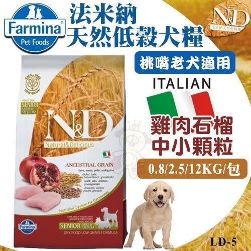 *WANG*【含運】法米納ND天然低穀糧《挑嘴老犬-雞肉石榴(中小顆粒)》2.5KG【LD-5】