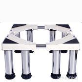 不銹鋼加高腳全自動滾筒洗衣機底座墊LVV3561【KIKIKOKO】TW