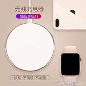 iPhoneX無線充電器蘋果8Plus專用三星s8手機快充萬能通用貼片無限 雙十二全館免運