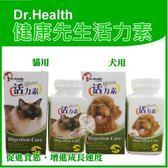 *KING WANG*健康先生Dr. Health 犬貓活力素-100g