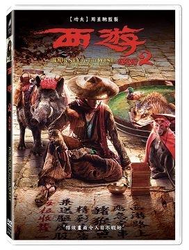 西遊 伏妖篇 DVD Journey To The West The Demons Strike Back 免運 (購潮8)
