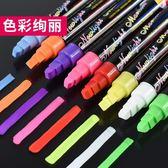 (交換禮物)熒光板專用熒光筆6mm POP筆彩色記號筆玻璃板筆發光黑板筆水性筆