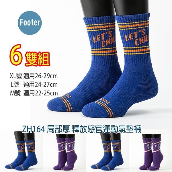 Footer 除臭襪 ZH164 M號 L號 XL號 釋放感官運動氣墊襪 局部厚 6雙超值組