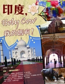 (二手書)印度,Holy Cow我的媽啊!(全新修訂版)