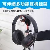 耳機架耳機掛架頭戴式耳機掛鉤床頭桌面耳麥粘貼掛架線控耳機支架