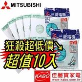 三菱抑菌脫臭集塵紙袋(吸塵紙袋) (MP-3)-2包/10入裝