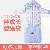 嬰兒睡袋秋冬加厚純棉寶寶冬季四季通用兒童加長包防踢被加厚睡袋 摩可美家
