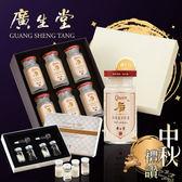 【廣生堂】中秋禮讚-皇后燕盞冰糖燕窩145MLx6瓶裝
