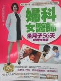 【書寶二手書T2/保健_QEZ】婦科女醫師坐月子56天絕對完整版_陳菁徽