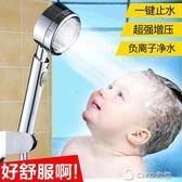 花灑噴頭手持超強增壓淋浴噴頭套裝淋雨家用一鍵止水蓮蓬頭 ciyo黛雅