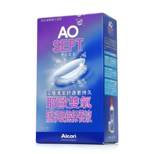 AO雙氧隱形眼鏡保養液90ML【康是美】