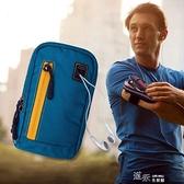 跑步手機臂包女運動手機包手臂包男健身包手腕包臂袋運動手機臂套  【全館免運】