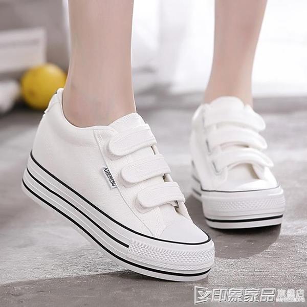 2020春季新款厚底內增高帆布鞋女鞋魔術貼百搭學生鞋黑色小白鞋子 印象家品