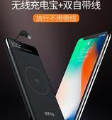 無線充行動電源-QI充電寶k6超薄大容量便攜迷你自帶線10000毫安無線移動電源