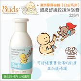 ✿蟲寶寶✿【澳洲Buds芽芽有機】敏感肌適用 日安系列 - 超級舒緩救援沐浴露 225ml