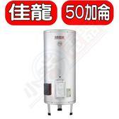 (全省原廠安裝) 佳龍【JS50-B】50加侖儲備型電熱水器立地式熱水器