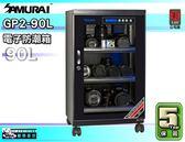 《飛翔無線3C》新武士 SAMURAI GP2-90L 電子防潮箱 90公升 5年保固 收藏 保值 家電物品〔劉氏公司貨〕